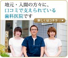 地元・入間の方々に、口コミで支えられている歯科医院です
