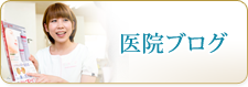 水村歯科医院|入間市・狭山市・所沢市の歯科・歯医者・歯周病 医院ブログ
